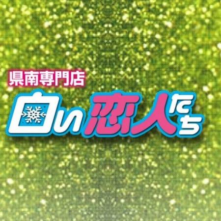 「特別イベント☆」12/05(火) 23:59 | 白い恋人たちのお得なニュース