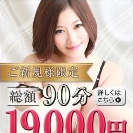 「★ご新規様限定割引★」10/20(木) 13:05 | 新宿セレブリティのお得なニュース