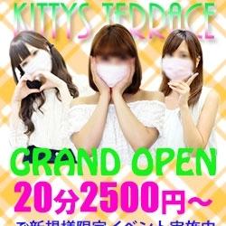 「 」01/22(金) 10:14 | キティーズテラス渋谷店のお得なニュース