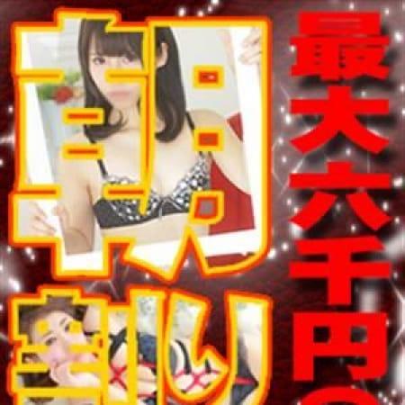 「☆★【朝割】開催中☆★」08/30(水) 13:00   CLUB DEEP デリバリーのお得なニュース