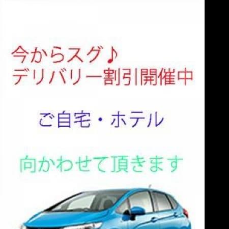 「◆SM Delivery Health◆出張割引やってます♪」09/22(金) 00:33   CLUB DEEP デリバリーのお得なニュース