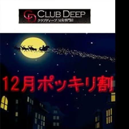 「★12月限定ポッキリ割★」12/21(木) 02:33 | CLUB DEEP デリバリーのお得なニュース