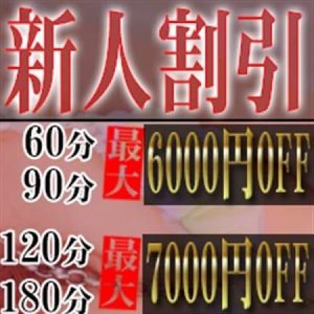 「★☆★新人割引★☆★」01/17(水) 17:00 | CLUB DEEP デリバリーのお得なニュース