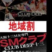 「★地域割★」03/22(木) 01:01 | CLUB DEEP デリバリーのお得なニュース
