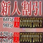 「★☆★新人割引★☆★」03/22(木) 17:01 | CLUB DEEP デリバリーのお得なニュース