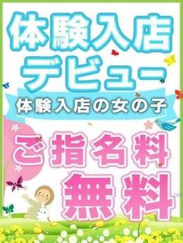 しおり | 神田添い寝女子 - 上野・浅草風俗