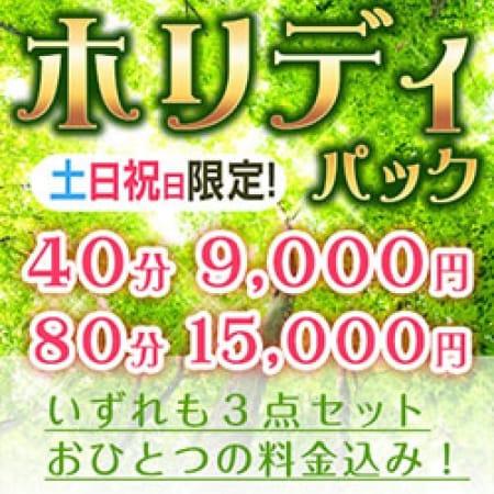 「土日祝日限定の『ホリデイパック』開始♪」12/09(日) 13:02 | 神田添い寝女子のお得なニュース