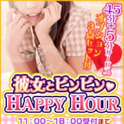 「彼女とビンビン HAPPY HOUR♡」06/21(木) 11:41 | 東京添い寝女子のお得なニュース