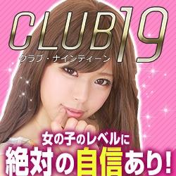 「リピート率No、1『ひなたちゃん』!!」10/21(金) 18:41 | CLUB19(クラブナインティーン)のお得なニュース
