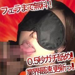 「駅ちかオススメ!有料掲載淫乱ヘルス!!」10/21(金) 18:26 | 欲しがるお姉さん 新宿店のお得なニュース