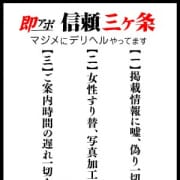 「◆即アポ信頼3ヶ条◆」07/17(火) 15:10 | 即アポ奥さん~浜松店~のお得なニュース