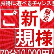 「ご新規様限定キャンペーン!70分コース10,000円!」07/17(火) 21:10 | 即アポ奥さん~浜松店~のお得なニュース