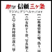 「◆即アポ信頼3ヶ条◆」07/21(土) 15:10 | 即アポ奥さん~浜松店~のお得なニュース