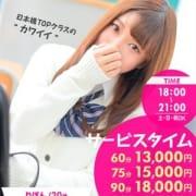 「☆【時間限定!!】☆サービス タイム」04/03(金) 18:24 | スパーク 日本橋店のお得なニュース