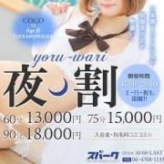「日本橋NO.1の実力!」06/24(木) 23:26   スパーク 日本橋店のお得なニュース