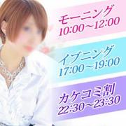 モーニング・イブニング割り|MUSE spa - 名古屋風俗