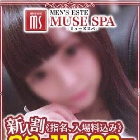 あいり|MUSE spa - 名古屋風俗