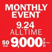 「本日限定!オールタイム50分9000円~」09/24(月) 17:12 | MUSE spa(エステ)のお得なニュース