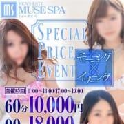「 モーニング・イブニング・かけ割りでお得に!」06/15(土) 22:28 | MUSE spa(エステ)のお得なニュース
