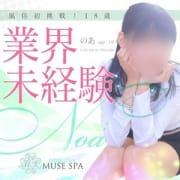 「新人割を使ってお得に楽しく遊びましょう!!」09/29(火) 01:01   MUSE spa(エステ)のお得なニュース