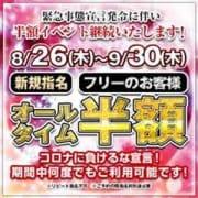 「頑張れ!日本応援企画!コース料金半額♪」09/17(金) 01:36   MUSE spa(エステ)のお得なニュース