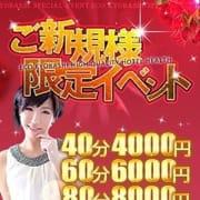 「☆ 京橋地域No1激安店 ☆」06/27(水) 01:41 | スピードエコ京橋店のお得なニュース