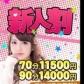 スピードエコ京橋店の速報写真