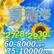 「60分8000円【新イベント~春爛漫~】」08/17(金) 23:28 | スピード京橋店のお得なニュース