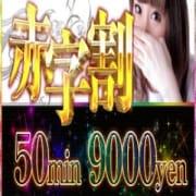 「▲ 赤 字 割」09/14(金) 00:47 | スピード京橋店のお得なニュース