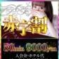 スピード京橋店の速報写真