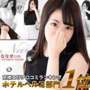 「~初心者応援パック~」03/08(金) 07:12 | スピード京橋店のお得なニュース