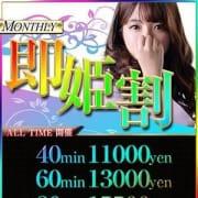 「【即 姫 割】」03/24(日) 12:00 | スピード京橋店のお得なニュース