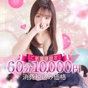 「《60分 10000円》!かわいい子しかいません!!」07/05(日) 02:34   スピード京橋店のお得なニュース