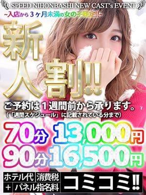 ♡新人割♡|スピード日本橋店 - 日本橋・千日前風俗