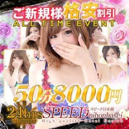 「☆御新規様格安割引☆」01/15(月) 23:40 | スピード日本橋店のお得なニュース