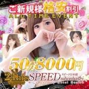「☆御新規様格安割引☆」06/19(火) 23:40 | スピード日本橋店のお得なニュース