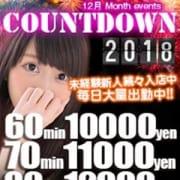 「スピード梅田 激特 イベント」12/16(日) 04:19 | スピード梅田店のお得なニュース