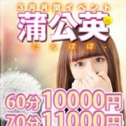 「月イベント」03/25(月) 16:08   スピード梅田店のお得なニュース
