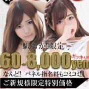 「ご新規様限定特別価格」08/12(日) 06:02 | スピード難波店のお得なニュース