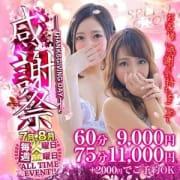 スピードグループ感謝祭60分9000円!! スピード難波店