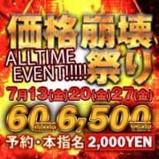 「7月価格崩壊祭り!開催決定!」07/18(水) 08:06   スピードエコ日本橋店のお得なニュース