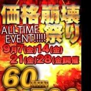 「9月価格崩壊祭り開催決定!」09/22(土) 01:06   スピードエコ日本橋店のお得なニュース