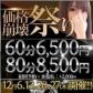 スピードエコ日本橋店の速報写真