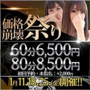 「1月【価格崩壊祭り】開催決定!!!」01/17(木) 17:36 | スピードエコ日本橋店のお得なニュース