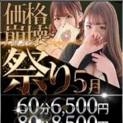 「価格崩壊祭り開催決定!!」05/30(土) 02:14   スピードエコ日本橋店のお得なニュース