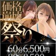 価格崩壊祭り開催決定!!|スピードエコ日本橋店