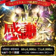 「スピードグループ感謝祭開催決定!!」05/01(土) 15:55 | スピードエコ日本橋店のお得なニュース