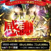 「スピードグループ感謝祭開催決定!!」05/01(土) 15:59 | スピードエコ日本橋店のお得なニュース