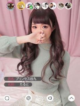 たると|プリンセスセレクション谷九店で評判の女の子