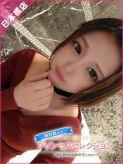 ゆずき|プリンセスセレクション日本橋店でおすすめの女の子